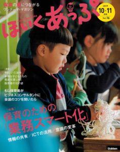 会議の段取り力強化・カイギダイエットにおける吉山勇樹へのインタビュー(ほいくあっぷ)