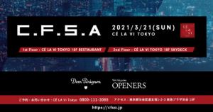 【プレスリリース】弊社がブランドプロデュースに関する事業提携を実施する 超予約困難店・大阪北新地「コントワールフー」・初のポップアップイベント 'C.F.S.A'を CÉ LA VI Tokyoで開催。鬼才・佐藤 歩シェフが1日限りのスペシャル体験をプロデュース